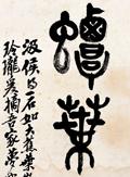 吴昌硕书法艺术网络展