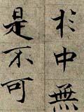 张即之楷书欣赏《华严经》残册