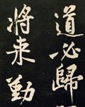 黄庭坚行书欣赏《阴长生诗三篇并跋》