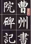 刘炳森楷书字帖《曹州书画院碑记》