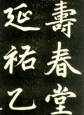 赵孟�\楷书欣赏《寿春堂�》拓本