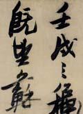 张瑞图行草书法《前赤壁赋》大图