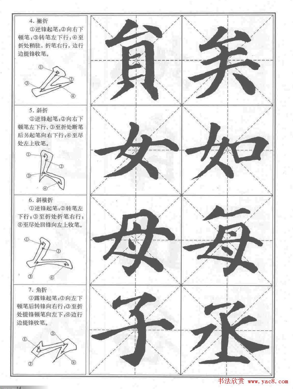 中國書法教程《顏真卿楷書習字帖》多寶塔碑圖片