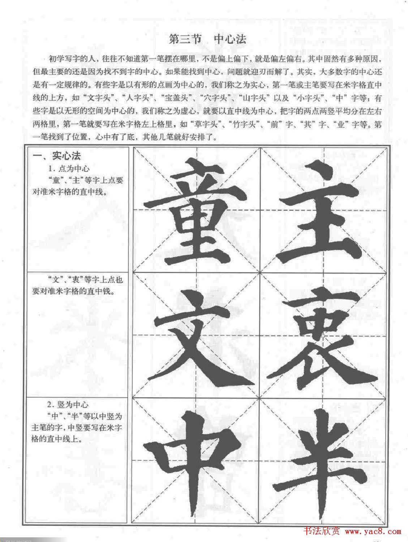 《颜真卿楷书习字帖》全书扫描版