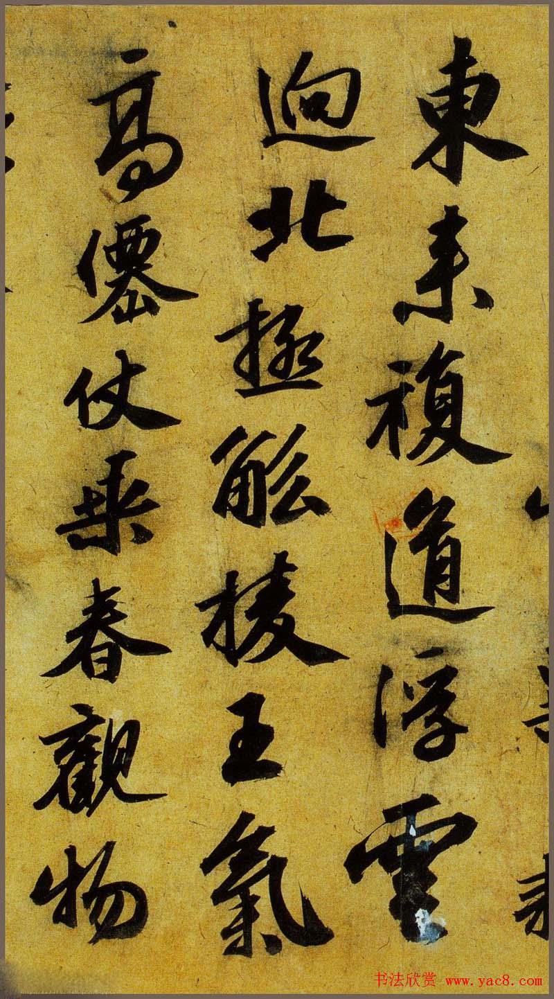 文征明书法长卷欣赏《万岁山》大图