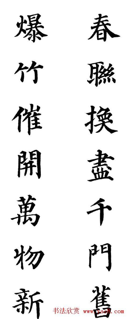 2013颜体楷书书法春联30幅 第14页 书法专题 书法欣赏