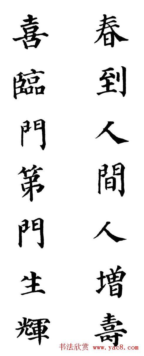 2013颜体楷书书法春联30幅 第16页 书法专题 书法欣赏