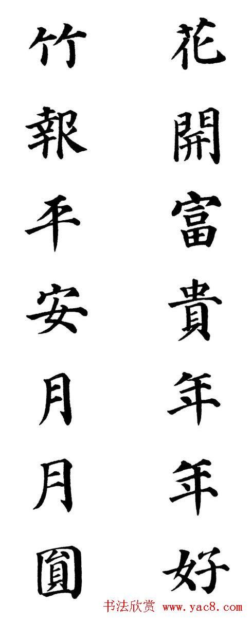 2013颜体楷书书法春联30幅