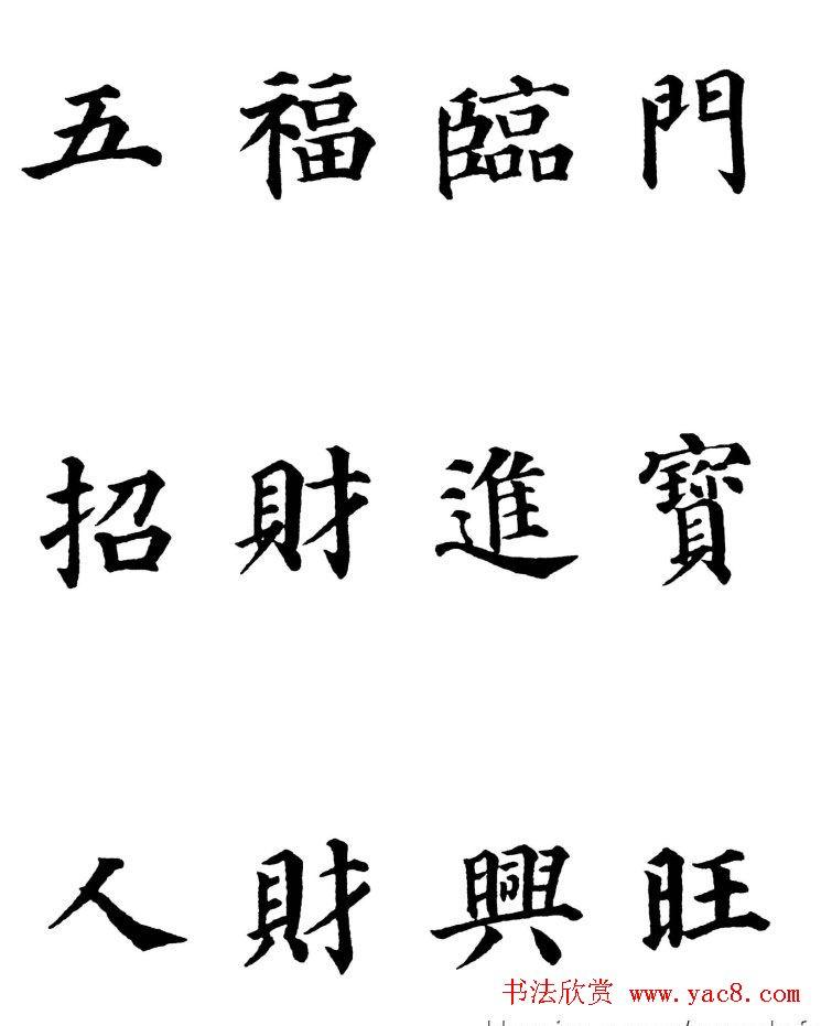 2013颜体楷书书法春联30幅 第31页 书法专题 书法欣赏
