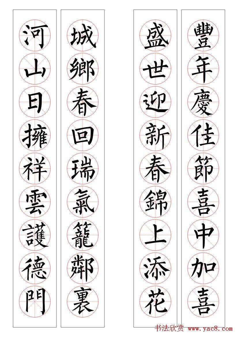 九字柳体书法春联16幅