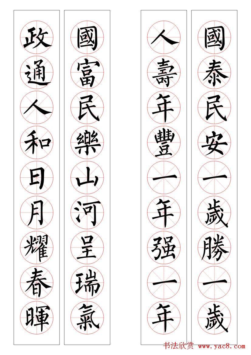 九字柳体书法春联16幅 第3页 书法专题 书法欣赏图片