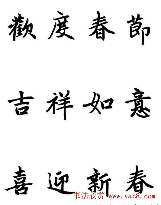赵体行楷书法春联欣赏