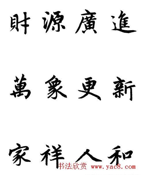 赵体行楷书法春联欣赏 第3页 书法专题 书法欣赏图片