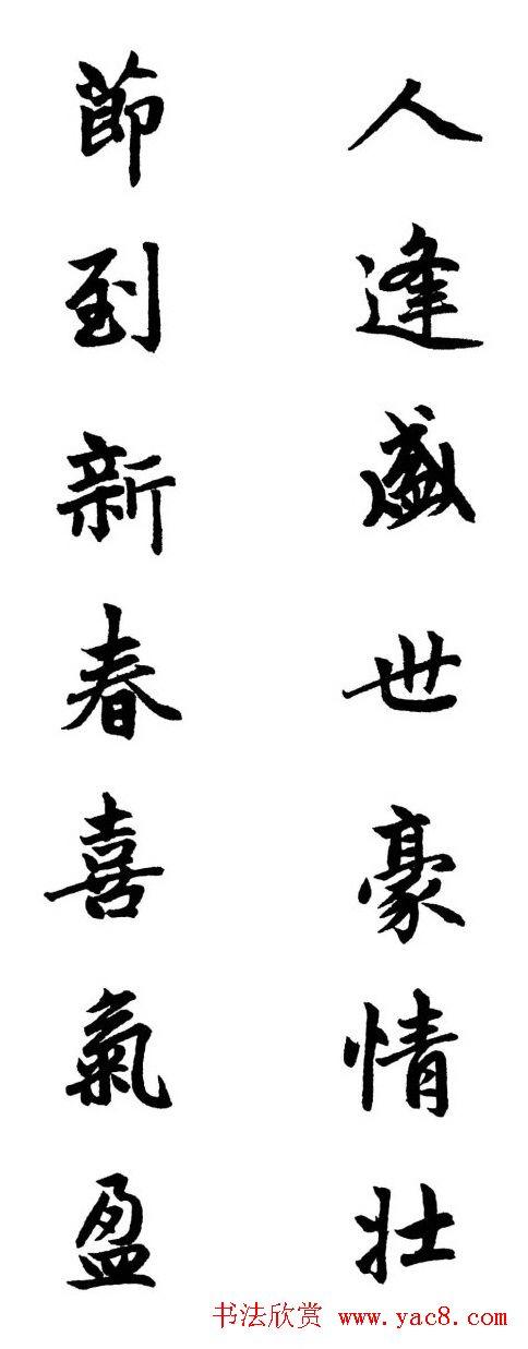 2015春节对联书法图片张