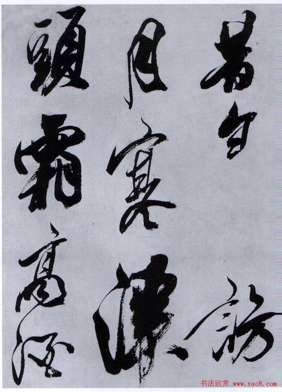 米芾行草书法《从天竺归隐溪之南冈诗》