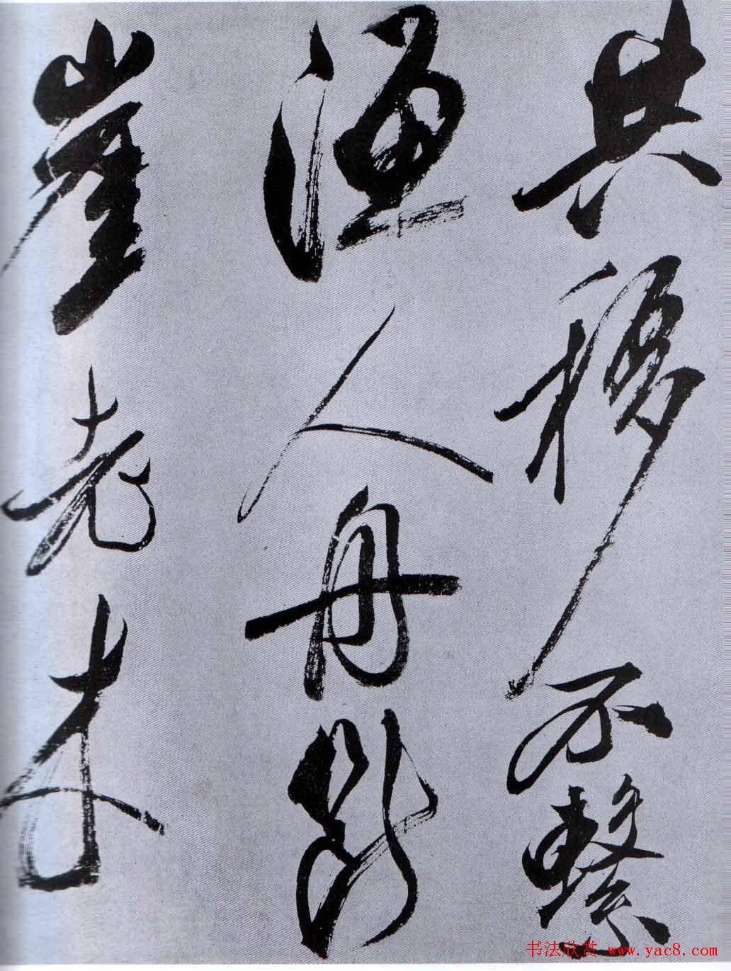 米芾行草书法《从天竺归隐溪之南冈诗》(3)图片