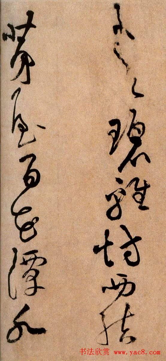 黄庭坚草书欣赏《浣花溪图引》