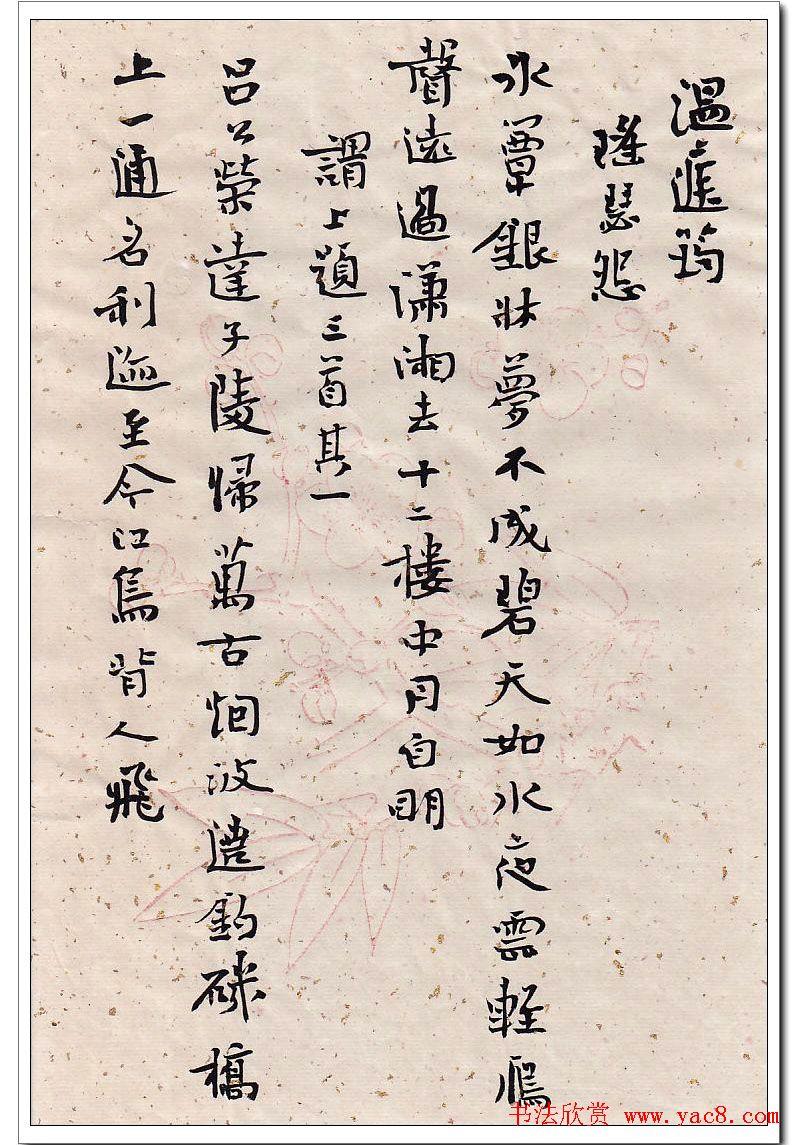 毛笔小楷书法作品欣赏