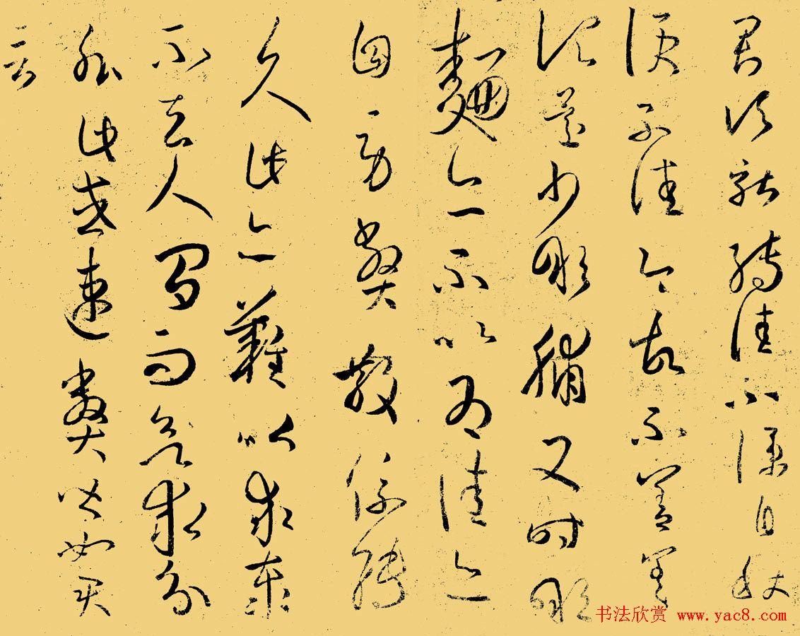 王羲之草书拓本《转佳帖》