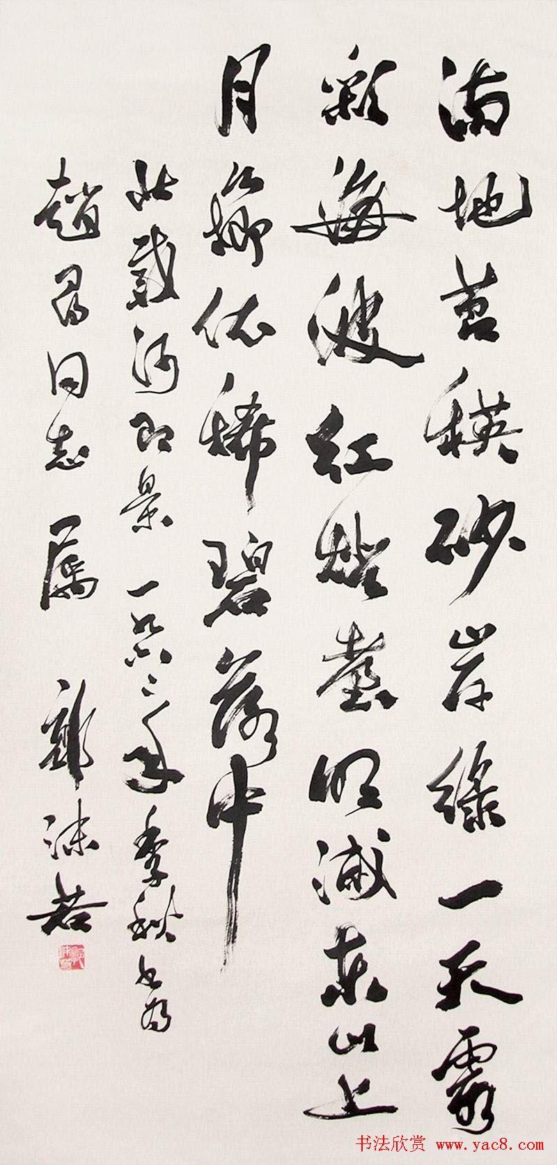 郭沫若书法作品网络大展(32)图片