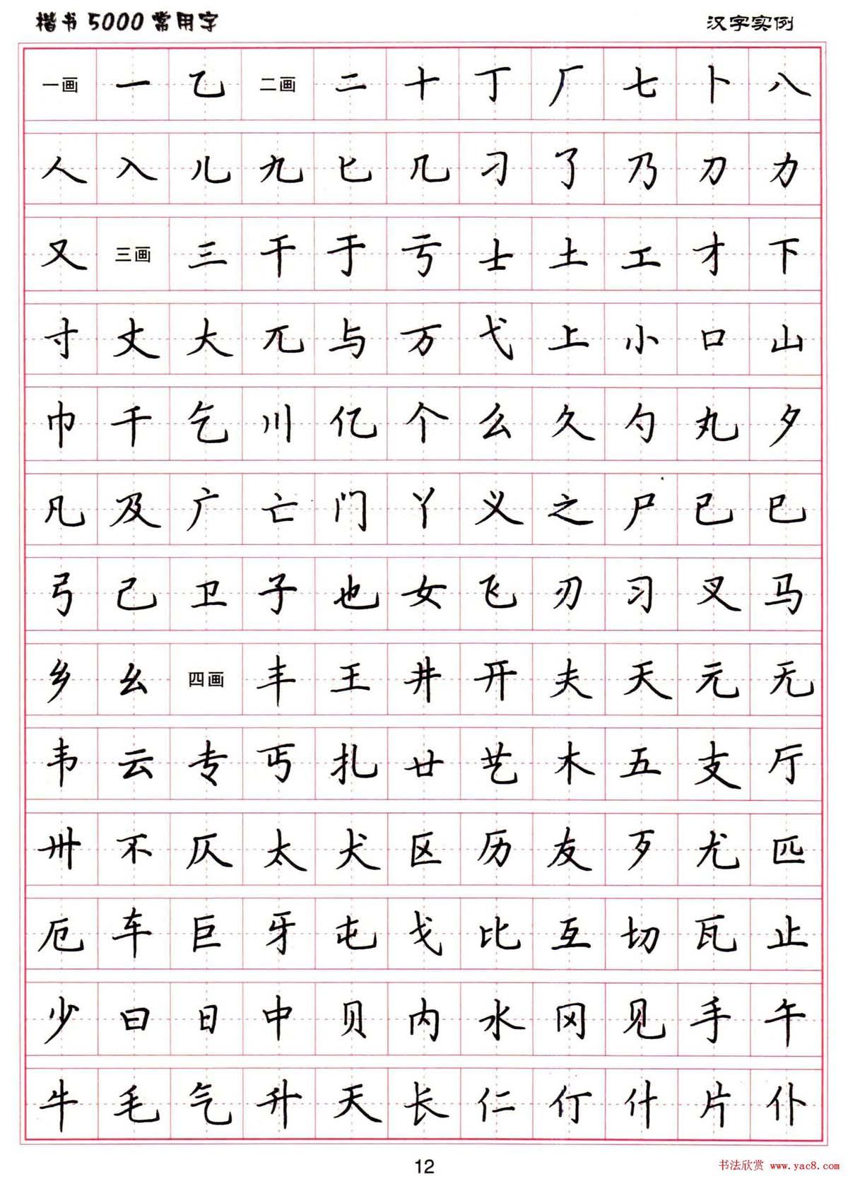 硬笔书法字帖下载 楷书5000常用字 第13页 钢笔字帖 书法欣赏