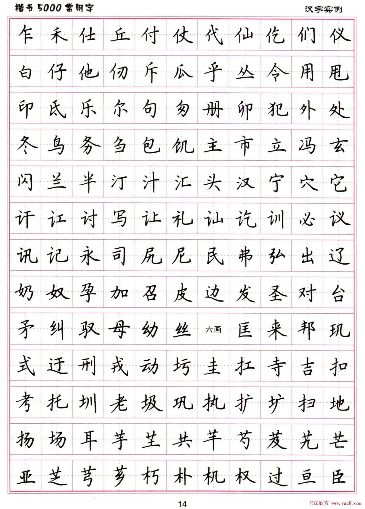 硬笔书法字帖下载 楷书5000常用字 第15页 钢笔字帖 书法欣赏