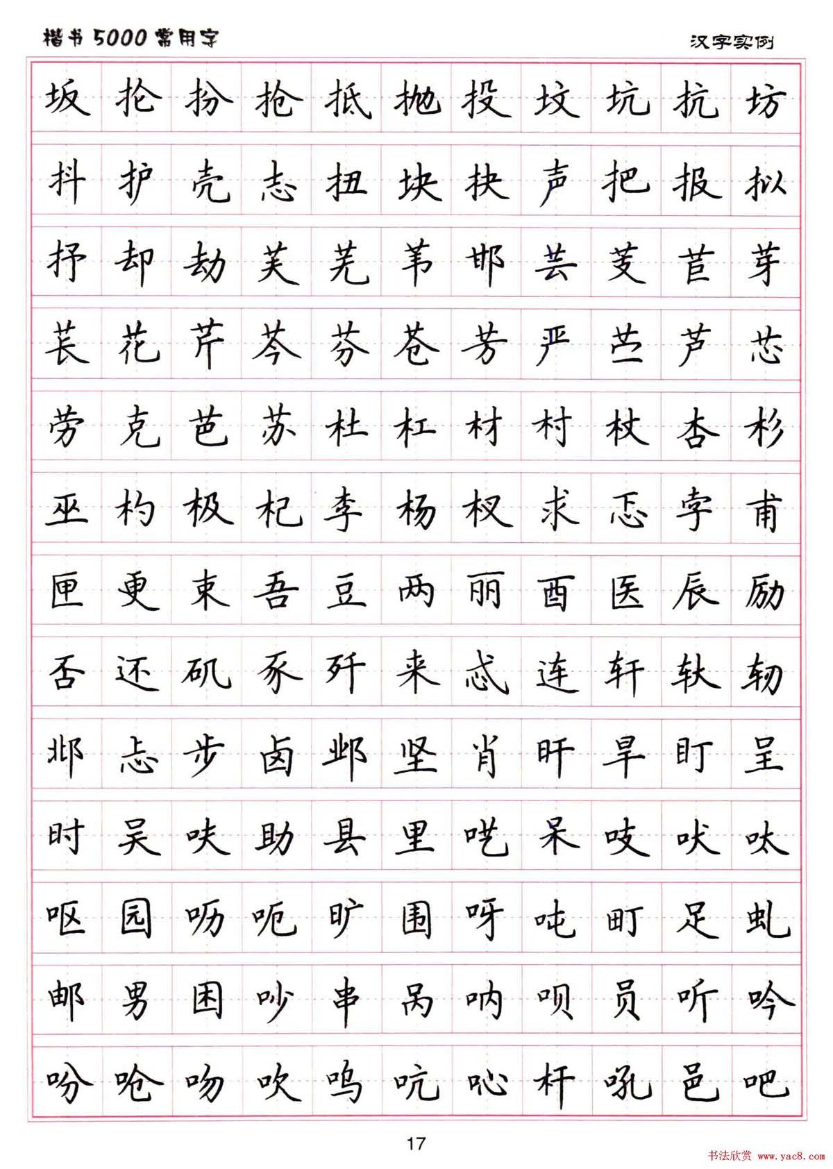 硬笔书法字帖下载 楷书5000常用字 第18页 钢笔字帖 书法欣赏图片