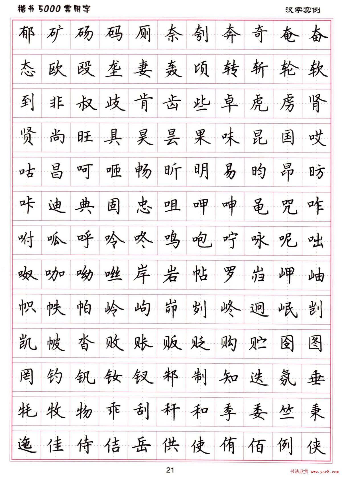 硬笔书法字帖下载 楷书5000常用字 第22页 钢笔字帖 书法欣赏