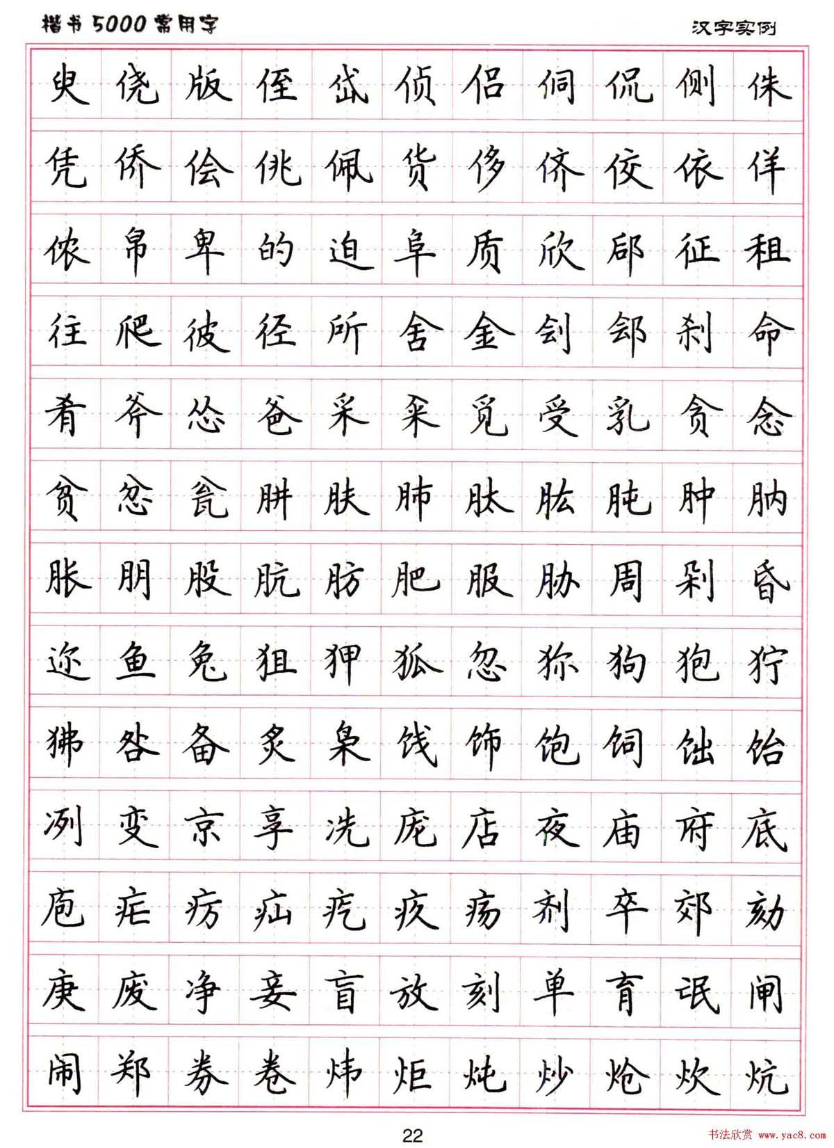 硬笔书法字帖《楷书5000常用字》(一)图片