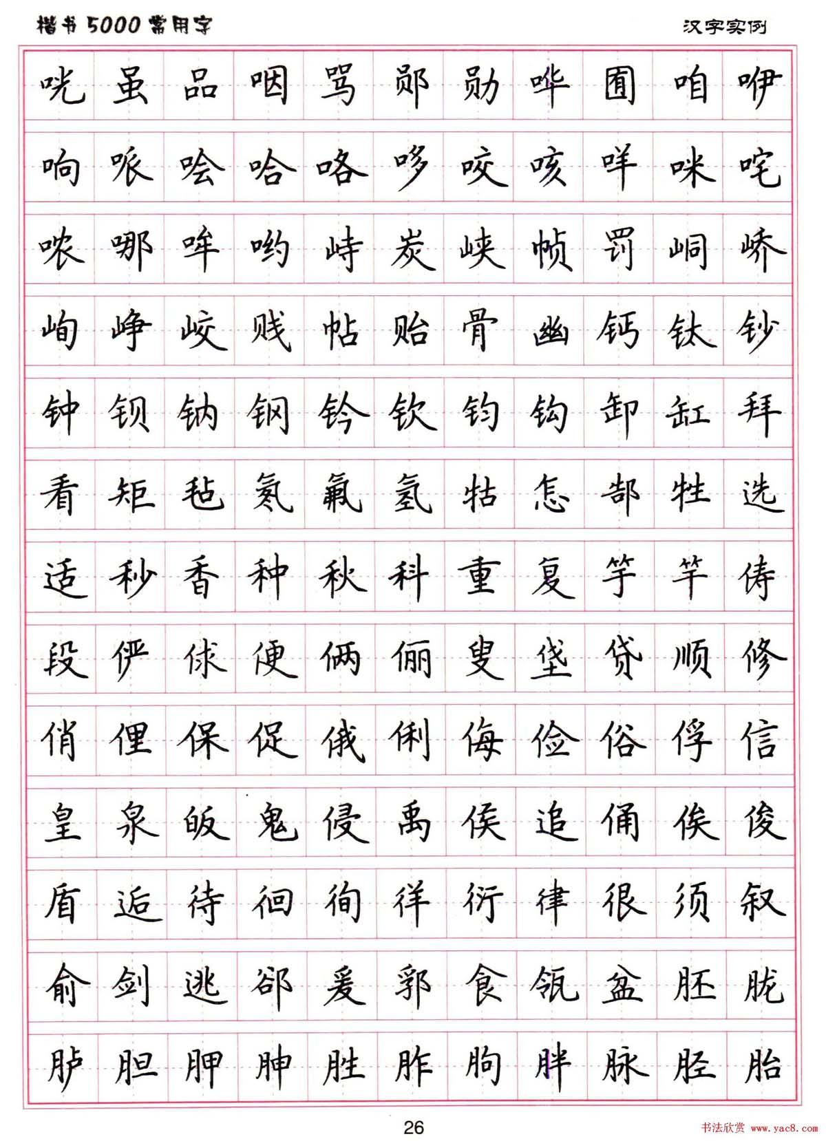 硬笔书法字帖下载《楷书5000常用字》图片