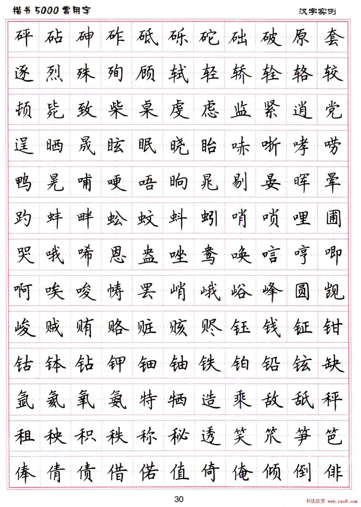 硬笔书法字帖下载 楷书5000常用字 第31页 钢笔字帖 书法欣赏