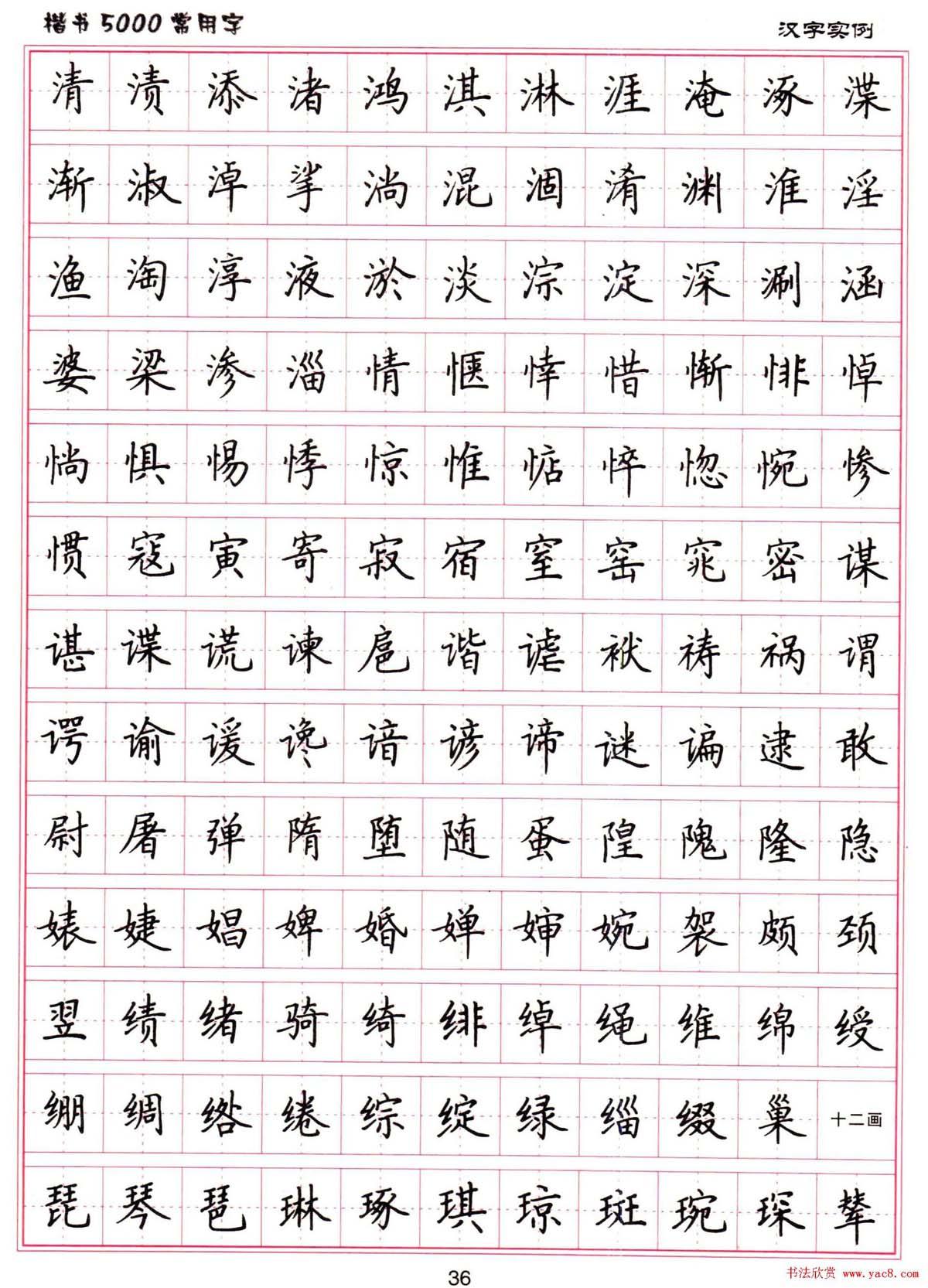 硬笔书法字帖封面 硬笔书法练字字帖 a4硬笔书法作品欣赏
