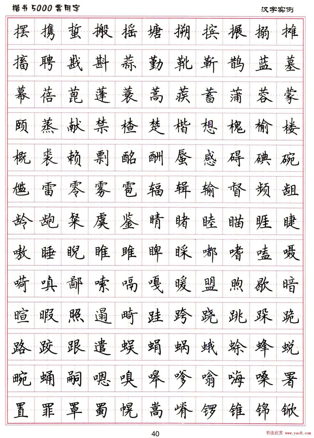 硬笔书法字帖下载 楷书5000常用字 第41页 钢笔字帖 书法欣赏