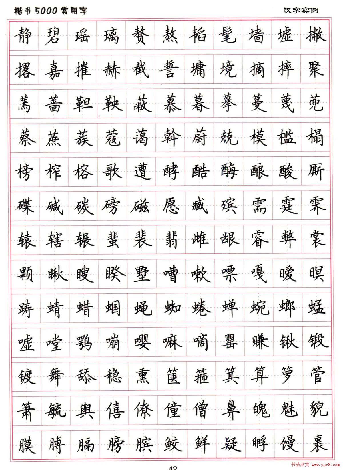硬笔书法字帖《楷书5000常用字》(二)