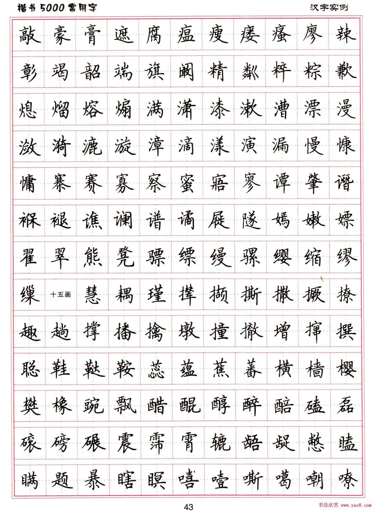 [转载]硬笔书法字帖《楷书5000常用字》(二)图片