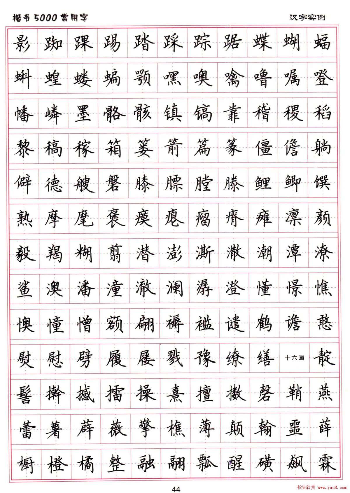 钢笔字帖_书法字帖   第45页 _书法欣赏  (1200x1690); 硬笔书法行书图片