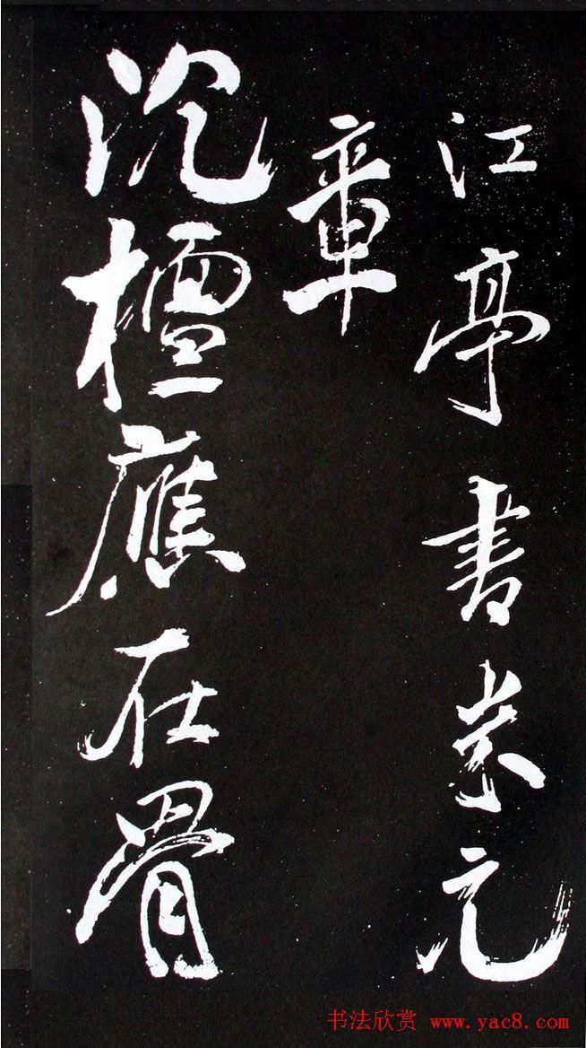 米芾行书欣赏《长寿庵咏梅诗》
