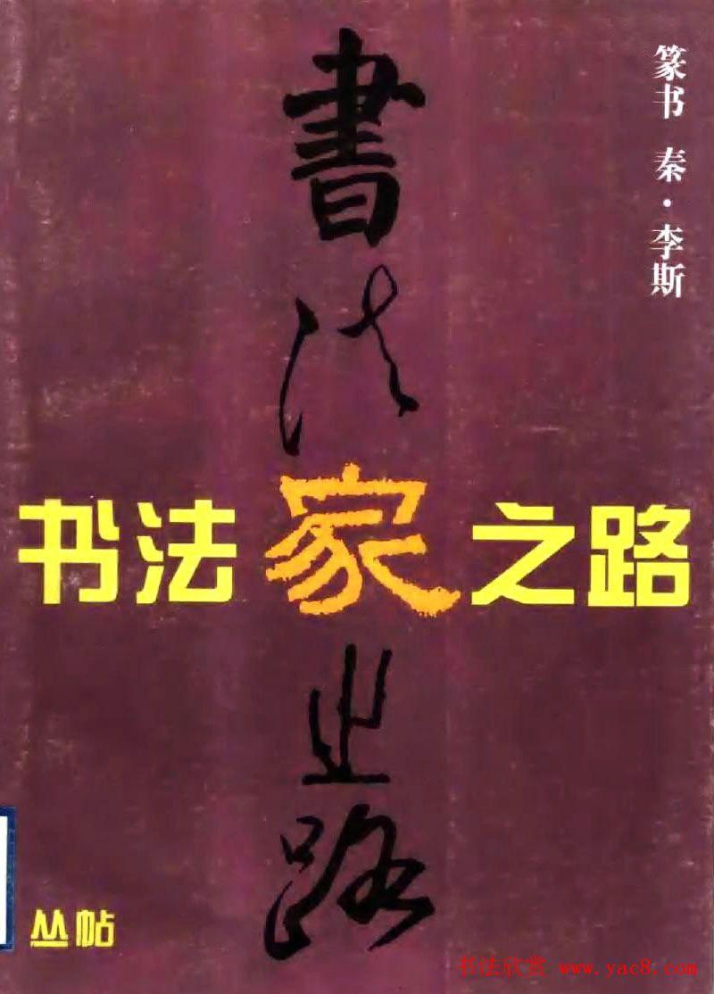 《书法家之路-李斯篆书》丛帖