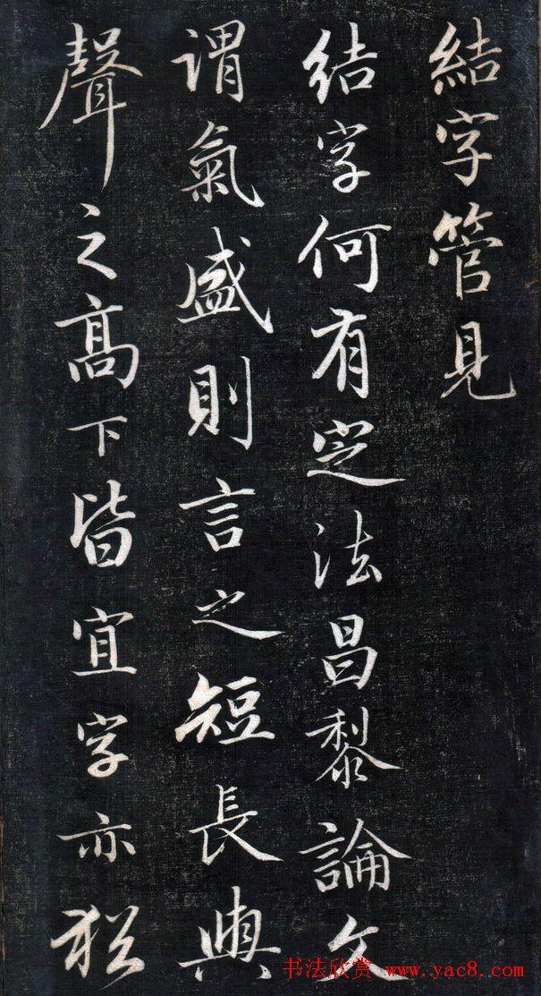 成亲王永�w书法欣赏《书论三则》