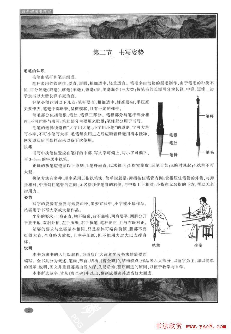 书法字帖下载《曹全碑隶书教程》