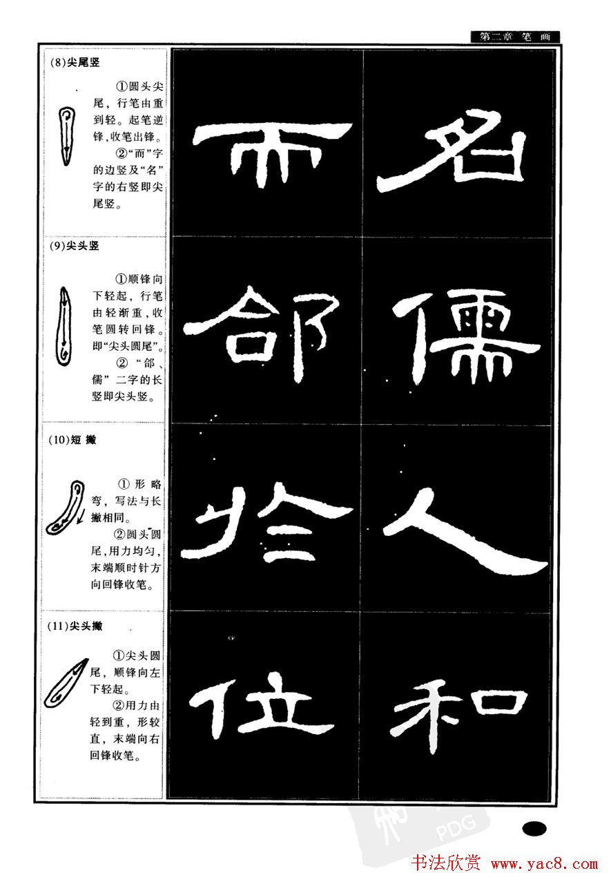 书法 神品/书法字帖下载《曹全碑隶书教程》