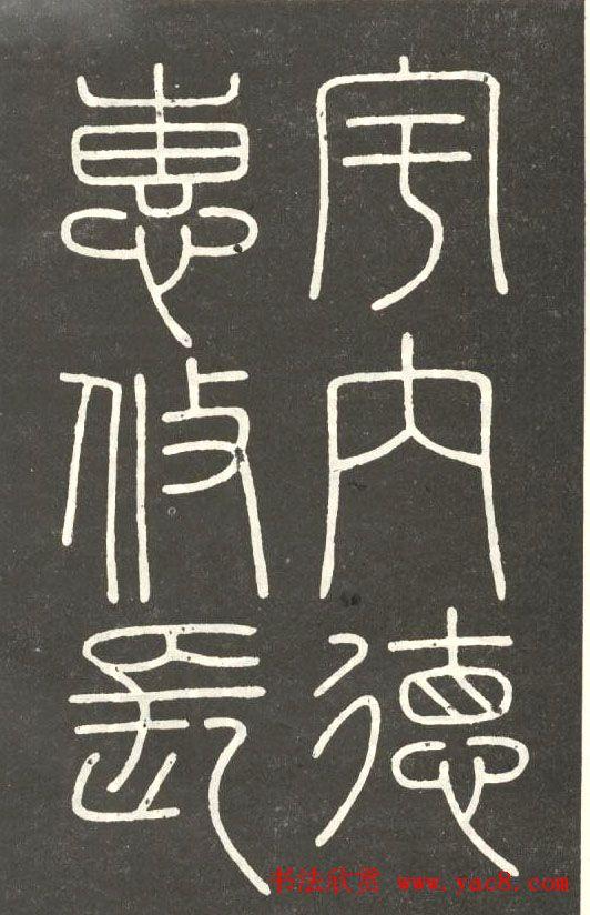 李斯篆书欣赏《��稽刻石》