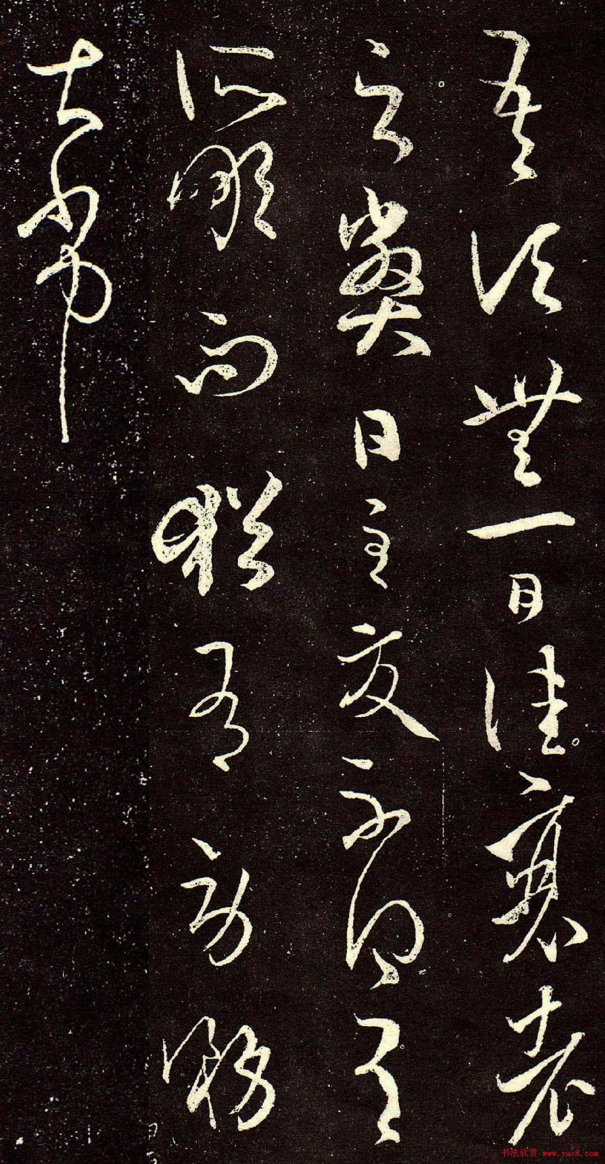 云官迅音电子琴谱子-王羲之草书欣赏《衰老帖》,2种书法拓本,四行,二十六字.此帖亦