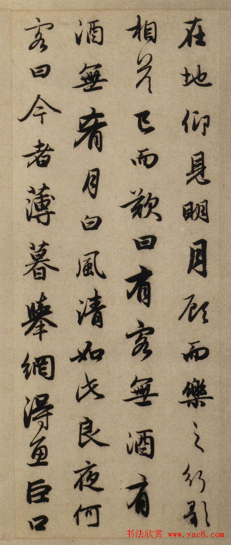 赵孟�\行书欣赏《后赤壁赋》