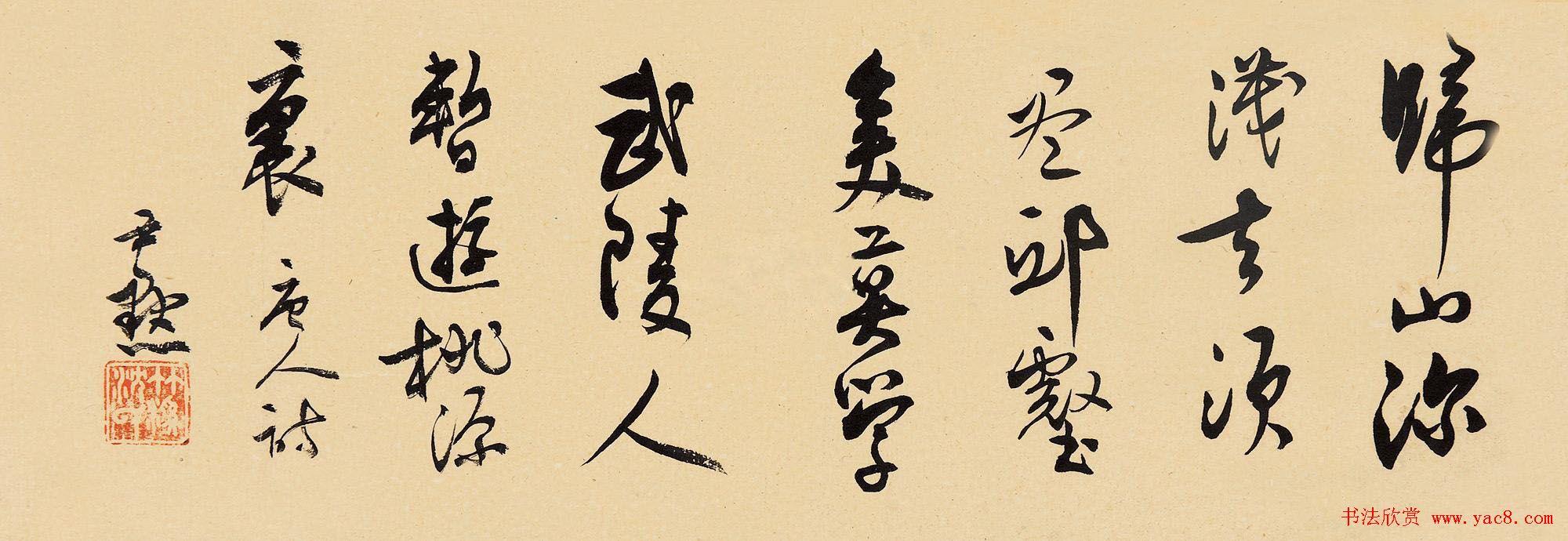 沈尹默书法作品网络大展 第18页 毛笔书法 书法欣赏图片
