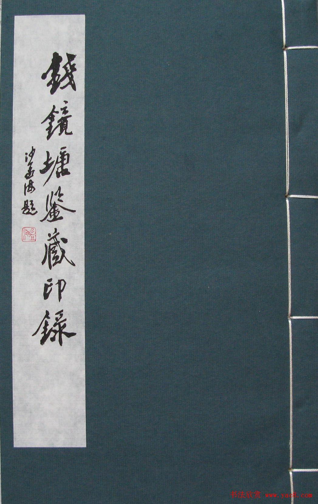 篆刻名家精品《鉴藏印录》