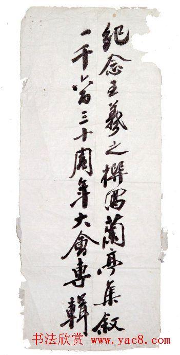 沙孟海书法题字真迹欣赏