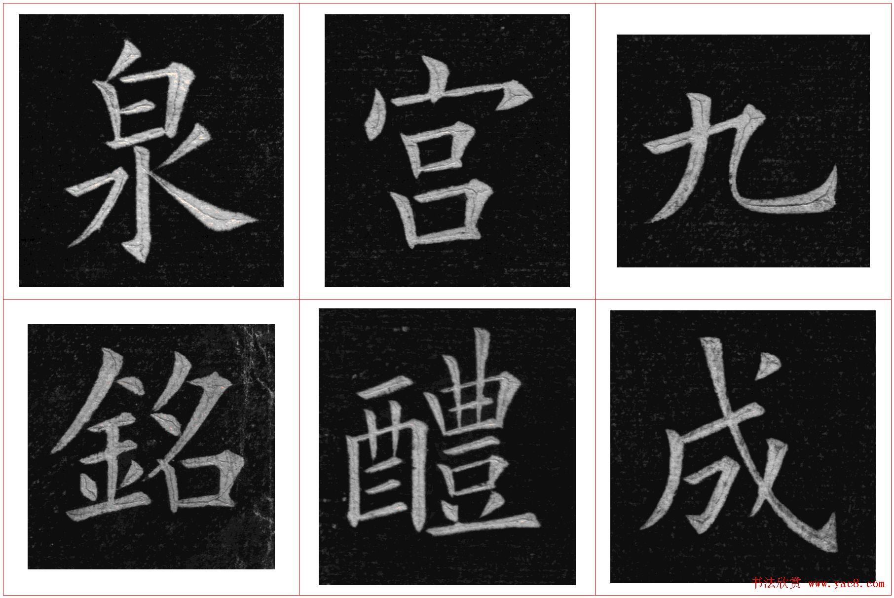 姚孟起楷书欣赏《临九成宫》高清册页_楷书字帖_书法图片