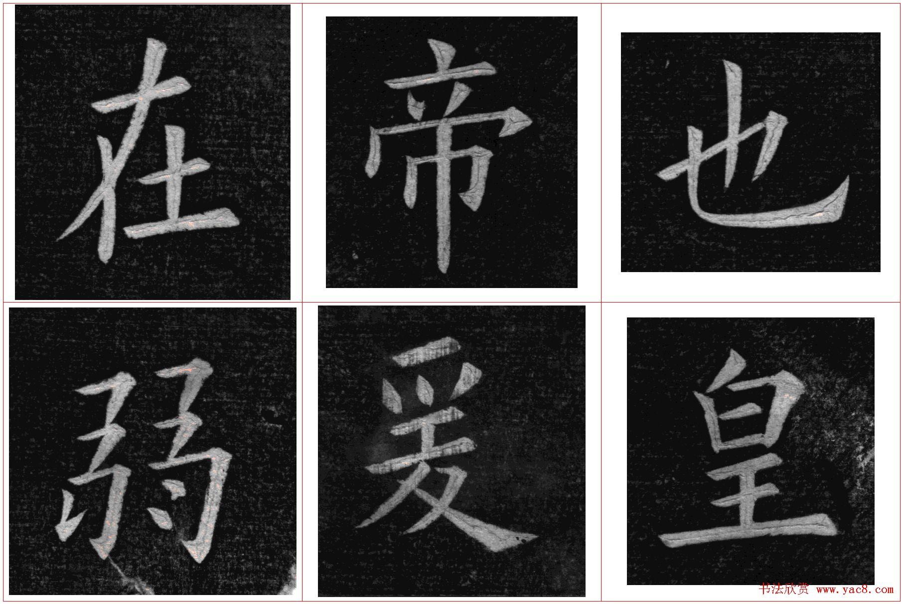 姚孟起楷书欣赏《临九成宫》高清册页(10)图片