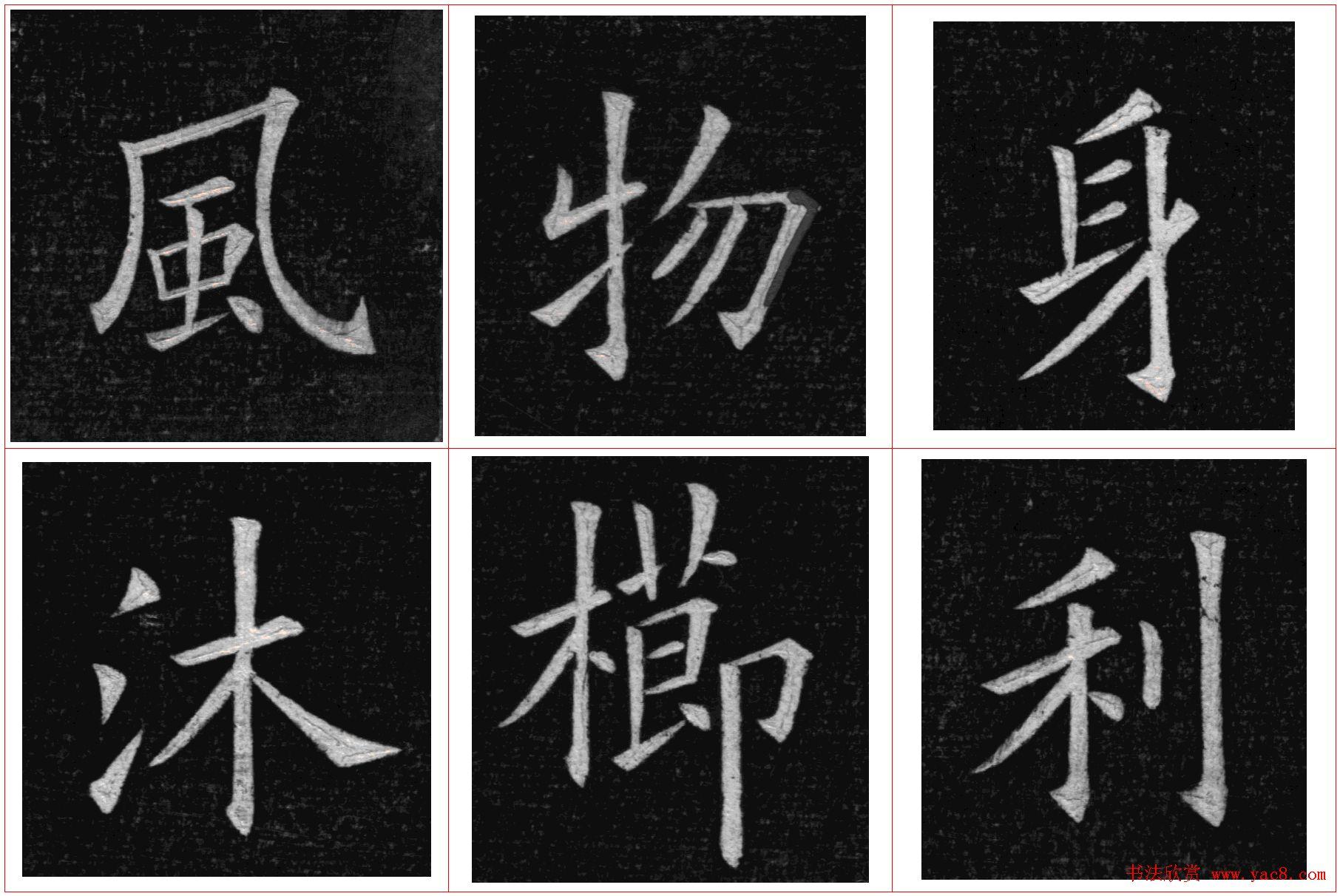 姚孟起楷书欣赏《临九成宫》高清册页(15)图片